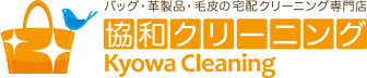 バック・革製品・毛皮の宅配クリーニング専門店 協和クリーニング kyowa Cleaning