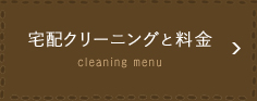 宅配クリーニングと料金 cleaning menu