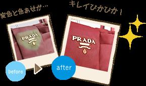 変色と色あせが… before キレイぴかぴか! after