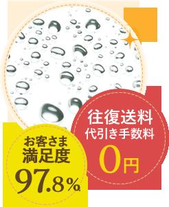 お客様満足度97.8% 往復送料 代引き手数料0円