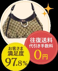 お客様満足度97.8% 往復手数料代引き手数料0円