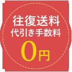 往復送料 代引き手数料 0円