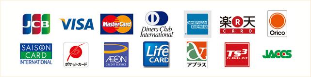 【ご利用可能なクレジットカード】