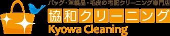 バック・革製品・毛皮の宅配クリーニング専門店 協和クリーニング kyowa Cleaning