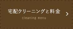 宅配クリーニングと料金 cleaning menu