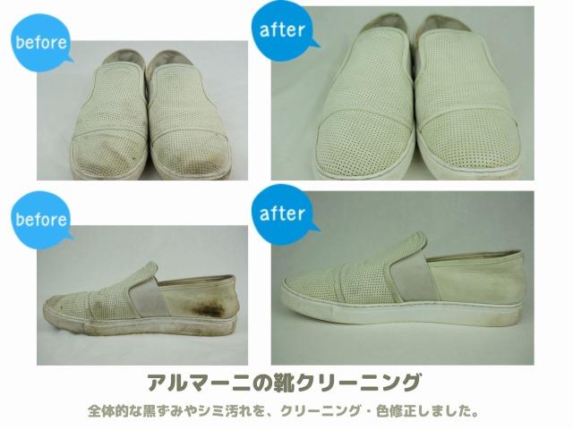 アルマーニの靴クリーニング